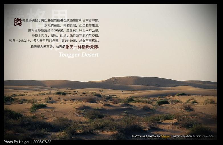 tengger_desert_1