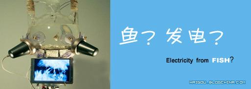 用鱼来为液晶屏供电[From ZOL]-ww.haigou.org
