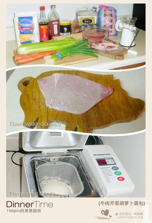 Haigou的黑堡厨房:牛肉芹菜胡萝卜蒸包1