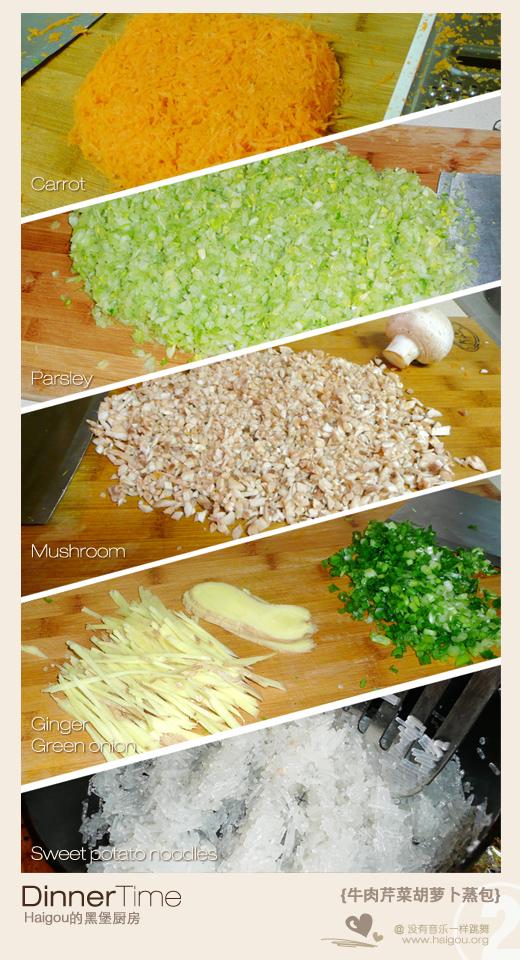 Haigou的黑堡厨房:牛肉芹菜胡萝卜蒸包2